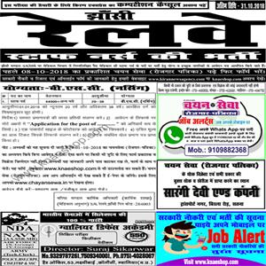 Railway Jhansi - www.kirannewsagency.com